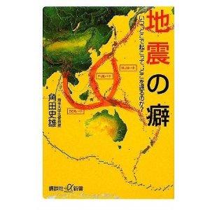 予言 com 大地震