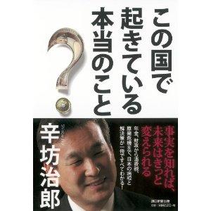 日本の魚は大丈夫か-NHK出版新書